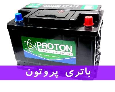 باتری پروتون