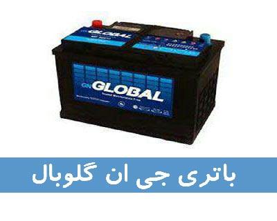 باتری جی ان گلوبال