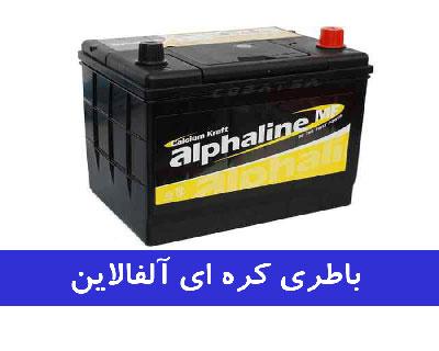 باطری آلفالاین Alphaline کره ای
