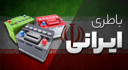 باطری ماشین ایرانی